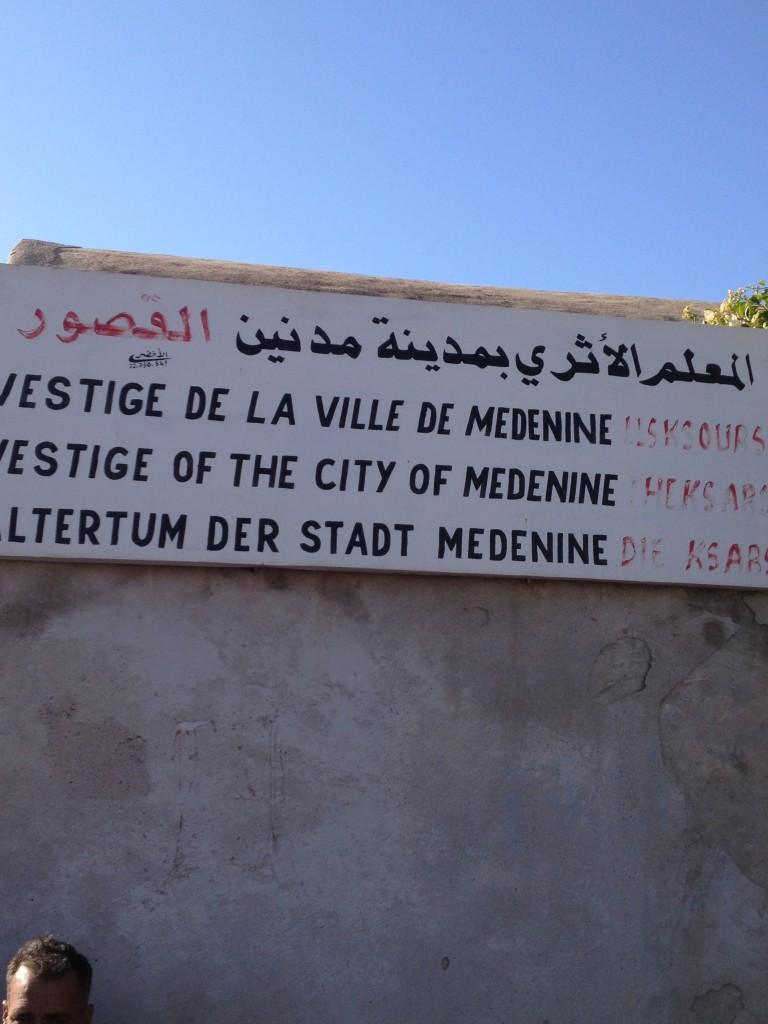 desert-tunisien-j2-medenine-vestige