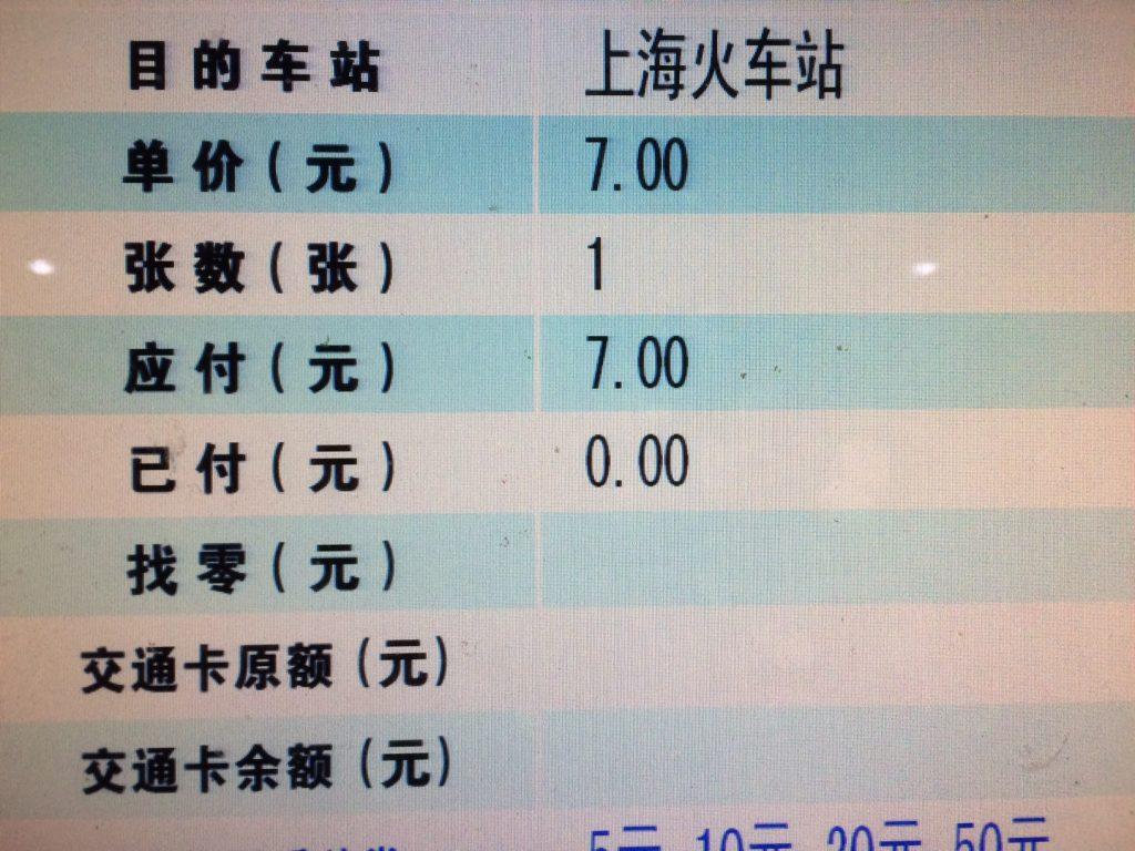 0juin17-MFV-HAticket-metro-shanghai