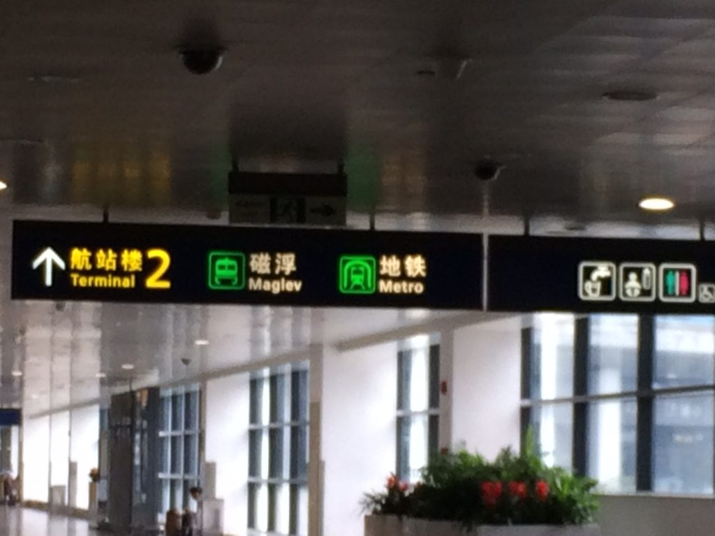 0juin17-MFV-pudong-airport-chine