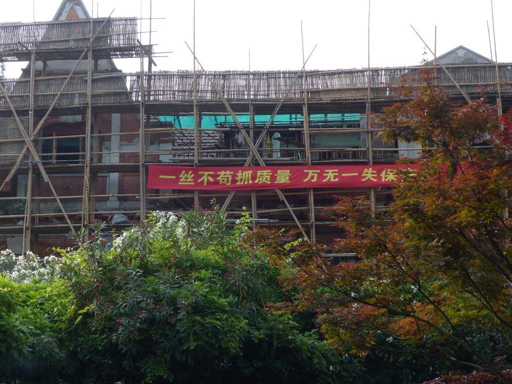 0juin17-MFv-shangai-chantier-jing ann-bambous