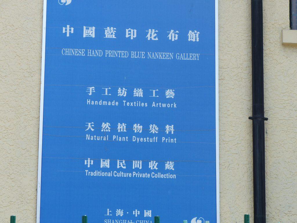 2juin17-MfV-fabrique-cotonnade-shanghai