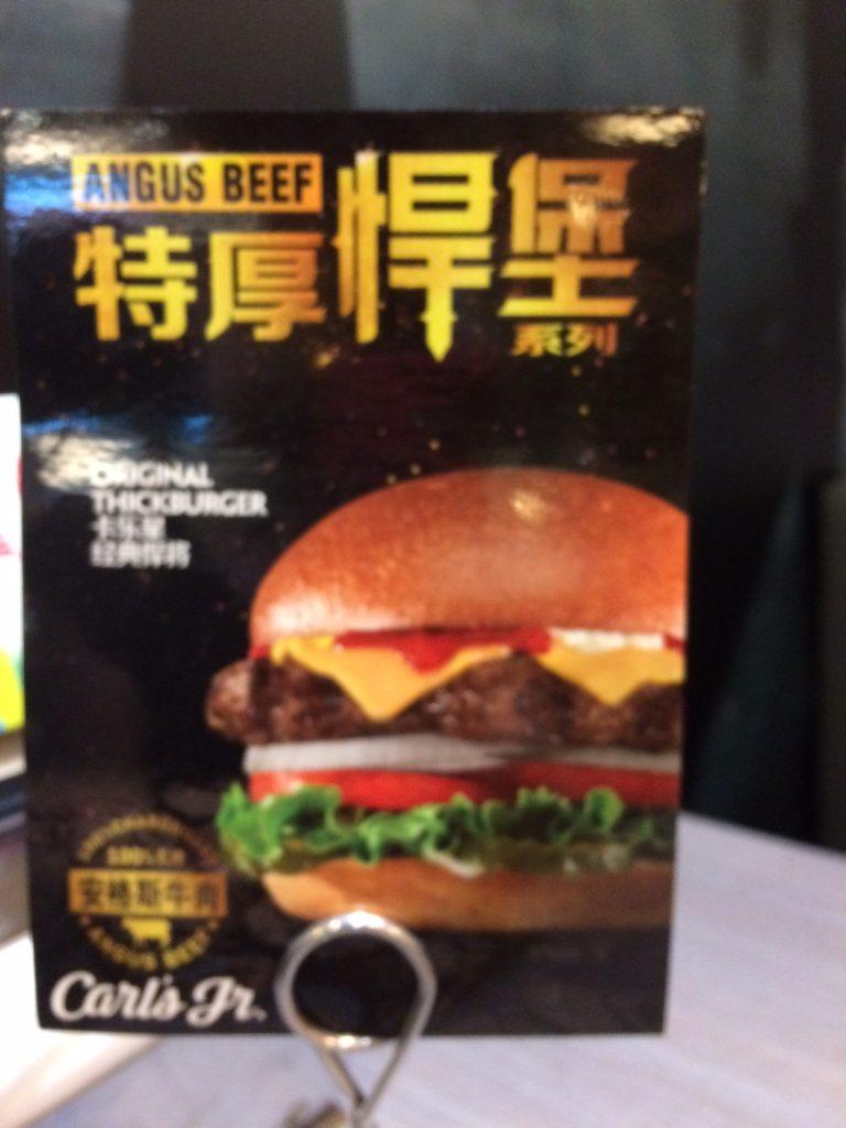 2juin17-MFV-shangai-burger du soir-gareJPG