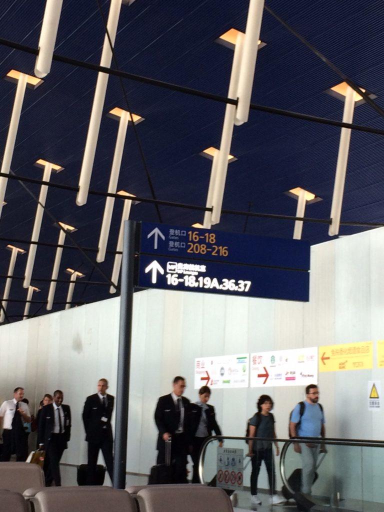 9juin17-MFV-Aeroport-pudong-shanghai